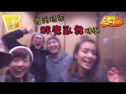【野生花絮】食尚玩家 莎莎永烈 西雅圖拍MV