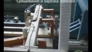 Изготовление клееного бруса(http://souzdom.ru - Видео предоставленно компанией