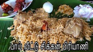 Chicken Biryani Bakrid Special | பாய் வீட்டு சிக்கன் பிரியாணி|Chicken Biryani Muslim Style in Tamil