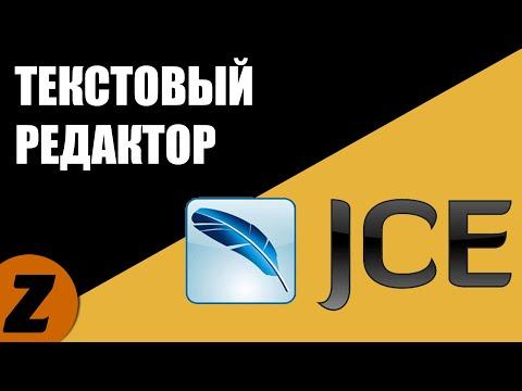Урок 6 | Бесплатный текстовый редактор JCE  - как скачать и установить текстовый редактор для Joomla