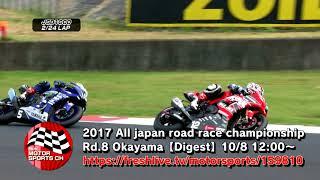 FRESH!MOTORSPORTS CH Rd.8 Okayama/【1LAP予告番宣】 芹澤まこ 動画 2