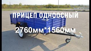 Прицеп для Легкового Автомобиля Одноосный 2.7м