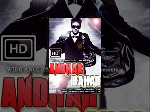 ANDHAR BAHAR (Full Movie)-Watch Free Full Length action Movie