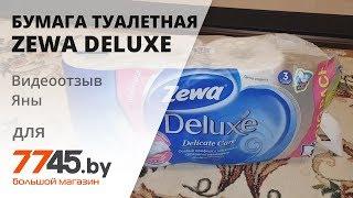 Бумага туалетная ZEWA Deluxe Белая 8 рулонов Видеоотзыв (обзор) Яны