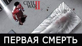 Гражданская Война II, первая СМЕРТЬ и причина войны