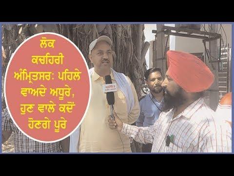 Lok Kachehri Amritsar - Promisses remain unfulfilled