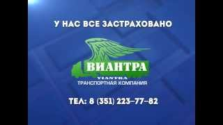 Видео ВИАНТРА(, 2015-09-30T08:22:04.000Z)