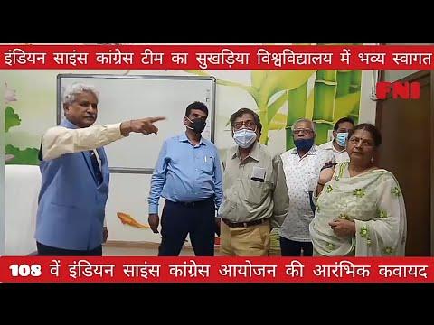 इंडियन साइंस कांग्रेस टीम उदयपुर में 108 वे साइंस कांग्रेस पर टीम से खास बात