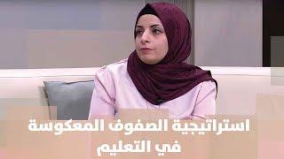 د . ساجدة أبو سيف  وحنان حسن - استراتيجية الصفوف المعكوسة في التعليم