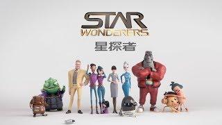 星探者 StarWonderers 星際角色超強卡司陣容揭曉|STARLUX Airlines