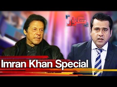 Takrar 15 March 2017 - Imran Khan Special - Express News