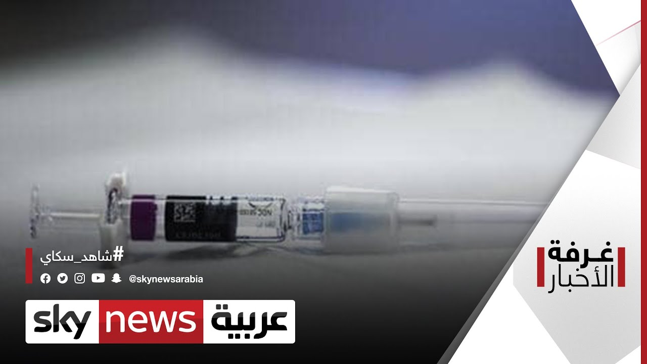 شركة {ميرك} تحرز تقدما في تطوير دواء جديد لفيروس كورونا | #غرفة الاخبار  - نشر قبل 22 ساعة
