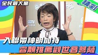 【精彩】全民最大黨 │ 入聯帶神明加持 睿靚推薦觀世音菩薩