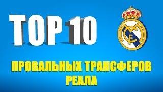 ТОП 10 самых провальных трансферов 'Реала'