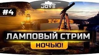 ВНЕЗАПНЫЙ НОЧНОЙ ЛАМПОВЫЙ СТРИМ ;)