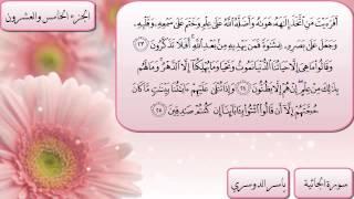 سورة الجاثية كاملة بصوت لشيخ ياسر الدوسري