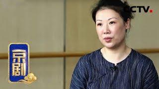 《CCTV空中剧院》 20190914 京剧《四郎探母》(访谈)| CCTV戏曲