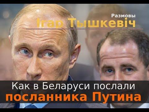 Как в Беларуси послали посланника Путина