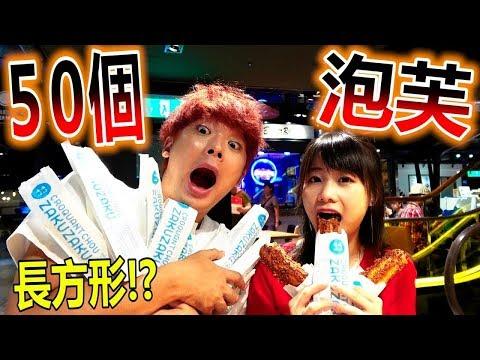 大胃王挑戰吃了50個泡芙!?北海道產的泡芙是長方形!?