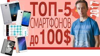 ШОП-ТОП: 5 смартфонов до 100$ из китая 2017