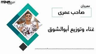 مهرجان ابو الشوق الجديد صاحب عمري