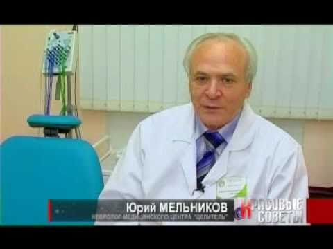 ДЕТСКИЙ НЕВРОЛОГ (НЕВРОПАТОЛОГ) > Симптомы и Лечение