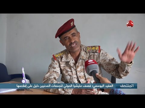 العقيد اليوسفي : قصف مليشيا الحوثي لتجمعات المدنيين دليل على إفلاسها