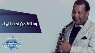 Samir Srour - Resala Men Taht Alma'a | سمير سرور-  رسالة من تحت الماء