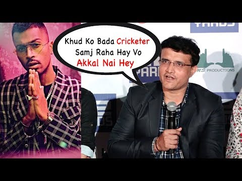 Finally Big Cricketer Sourav Ganguly Angry On Hardik Pandya