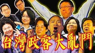 台灣達人秀 台灣 選舉 發生的 靈異事件 台灣的未來 何去何從?