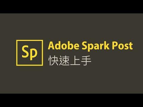 【Adobe Spark Post 快速上手】 社群貼圖、免費App 、小編幫手、精美範本 ...