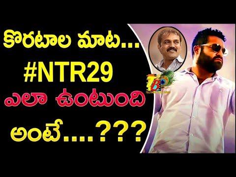 కొరటాల మాట...#NTR29 ఎలా ఉంటుంది అంటే....??? | JR NTR | #NTR29 | Janatha garage | Jai lava Kusa | NTR