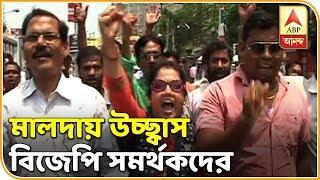 Lok sabha election 2019- Kaar Dokhole Delhi- Celebration of BJP supporters at Malda| ABP Ananda