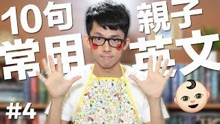 10句常用英文#4【親子篇】// 10 English Phrases: Kids