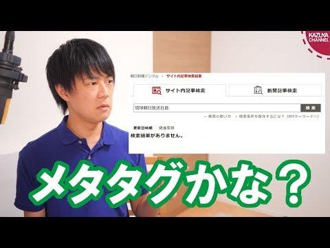 ���日放�社員�84歳タクシー�転手�暴行・逮�→�日�報���サンデイブレイク71】