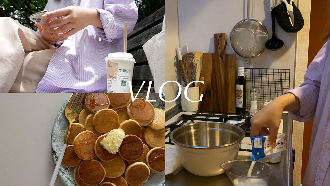 [VLOG]一人暮らしの日常/流行ってたミニパンケーキを作る(遅)