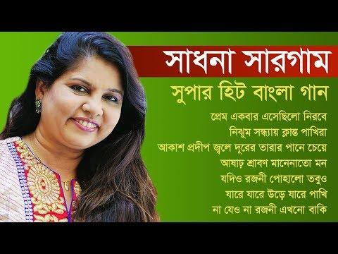 যে গানগুলো বারবার শুনতে চায় মন || Sadhana Sargam Bengali Album (2018) || Indo-Bangla Music