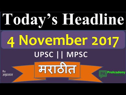 Today's Headline 4 November 2017, Daily News Analysis in Marathi for MPSC/UPSC/CSE exams by azalan