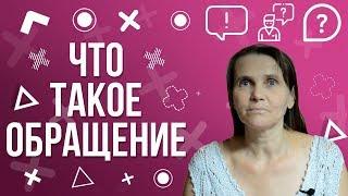 Предложение | Обращение в предложениях |  Русский язык просто о сложном