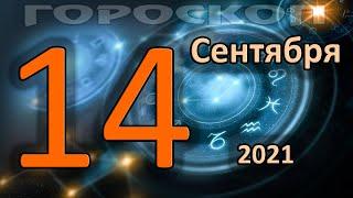 ГОРОСКОП НА СЕГОДНЯ 14 СЕНТЯБРЯ 2021 ДЛЯ ВСЕХ ЗНАКОВ ЗОДИАКА