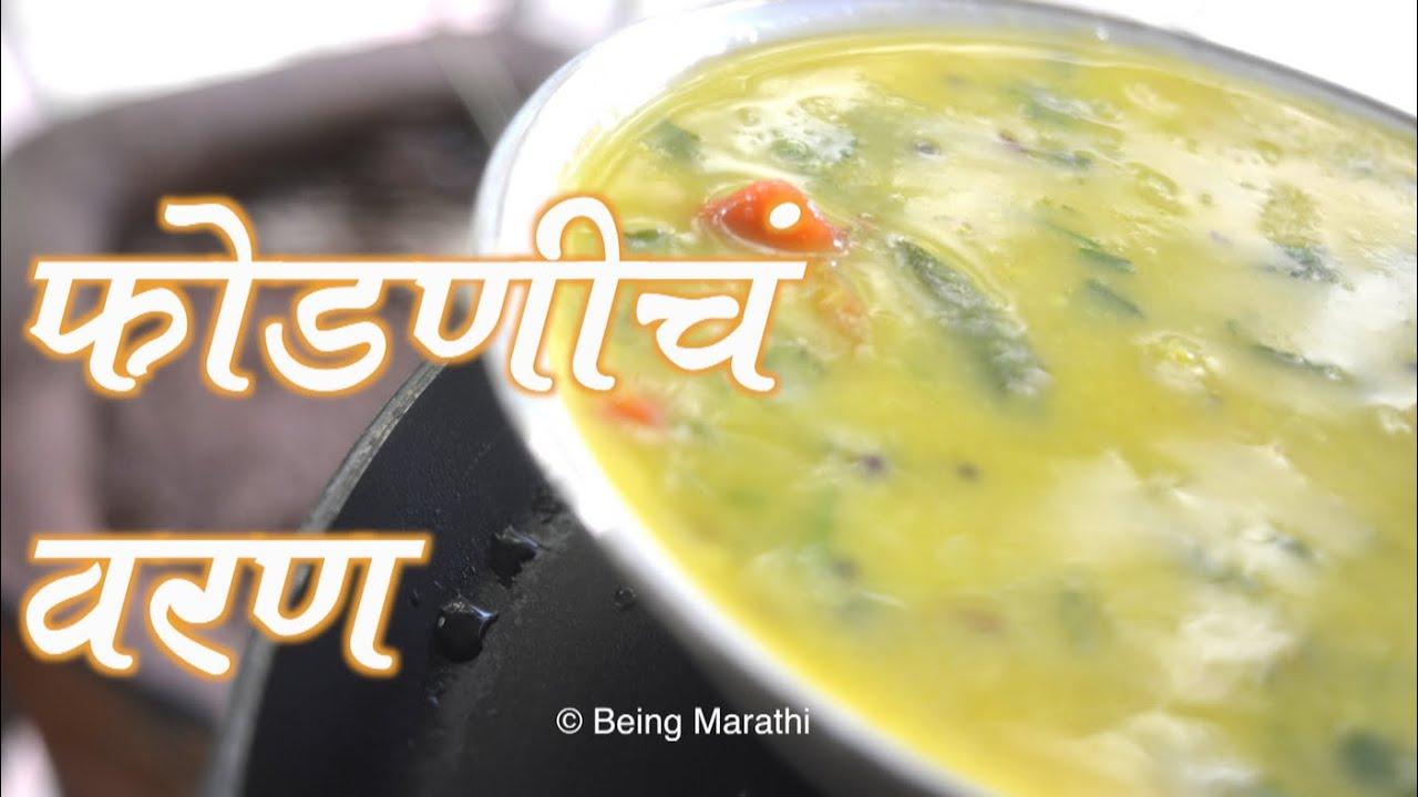 phodnicha varan full recipe authentic phodnicha varan full recipe authentic maharashtrian food recipe youtube forumfinder Images