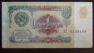 Обзор банкнота 1 рубль, 1991 год, Билет Государственного Банка СССР, бонистика, нумизматика, коллекц