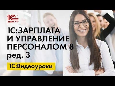 Видеоуроки по 1С:Зарплата и Управление Персоналом