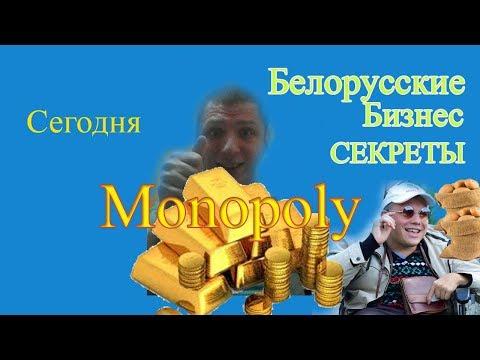 Monopoly\Aidaxo vs Goodwin\Общение // БЕЛОРУССКИЕ БИЗНЕС СЕКРЕТЫ ЭДГАРА СКАКУНОВА //