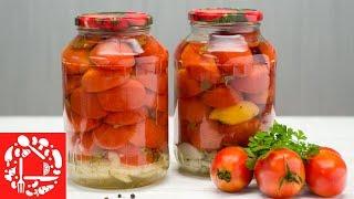 Закрываю каждый год! 🍅🍅🍅 Вкуснейшие помидоры на зиму!