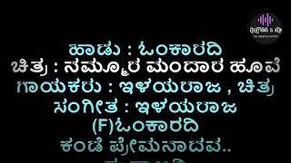 Omkaradi Kande Prema Naadava