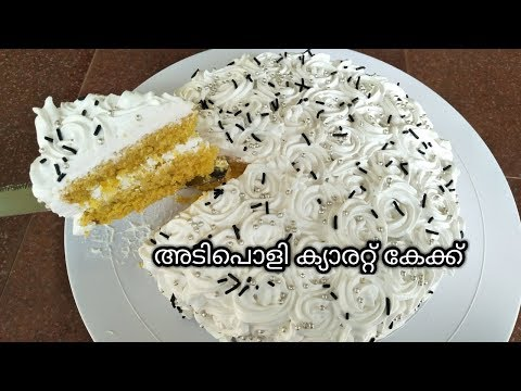 Carrot Cake | Carrot Cake Without Oven | Sumis tasty kitchen | Recipe  : 269