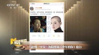 """《两只老虎》发布预告 马思纯""""平头""""助力《少年的你》【中国电影报道   20191027】"""