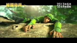 《綠國奇兵》初回預告片 EPIC Hong Kong trailer