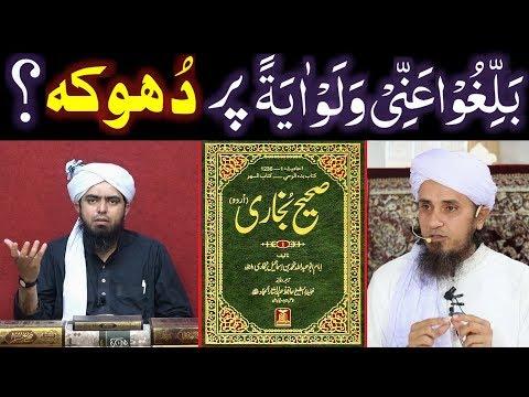 Reply to Mufti Tariq Masood Sb. on QUR'AN & AHADITH ko Direct Parhna ! (Engineer Muhammad Ali Mirza)